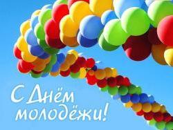 Поздравление Главы Администрации города Рубцовска Владимира Ларионова с Днем молодежи